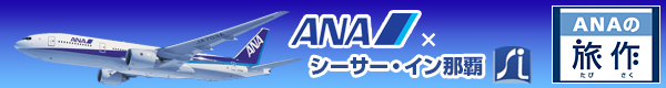 ANA x シーサー・イン那覇