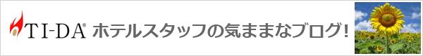 Ti-DA ホテルスタッフの気ままなブログ!