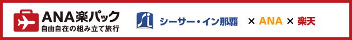 ANA楽パック(ホテル シーサーイン那覇)