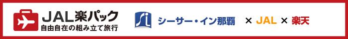 JAL楽パック(ホテル シーサーイン那覇)