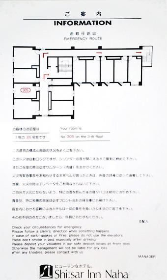 ホテル シーサーイン那覇、避難時誘導図