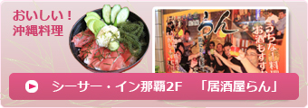 沖縄料理が楽しめる「居酒屋らん」シーサーイン那覇2階