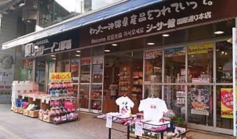 お土産品店「シーサー館」・ホテルシーサーイン那覇1階