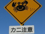 道路標識:カニ注意