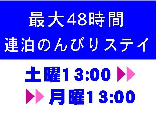 >土曜13時→月曜13時チェックアウト♪最大48時間連泊のんびりステイ