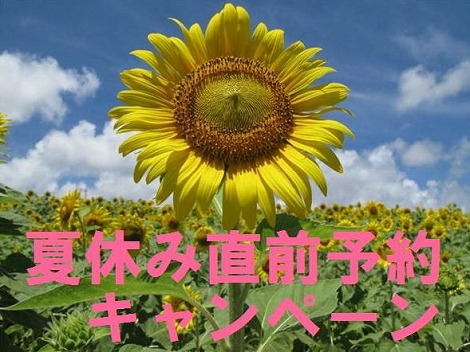 >【直前割】●夏休み直前予約キャンペーン●