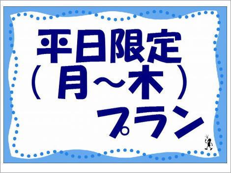 >【平日限定】月・火・水・木限定シングルルームプラン